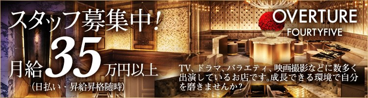 OVERTURE(オーバーチュア)公式│新宿歌舞伎町キャバクラ スタッフ求人