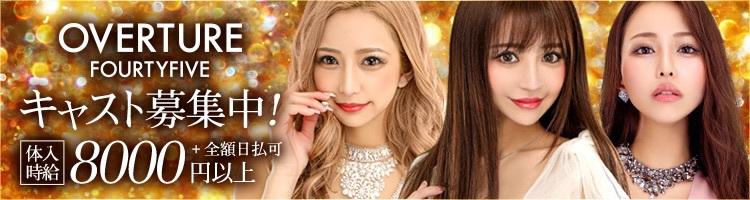 OVERTURE(オーバーチュア)公式│新宿歌舞伎町キャバクラ キャスト求人