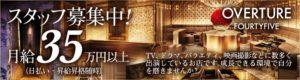 OVERTUREスタッフ募集中!月給35万円以上